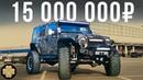 Самый дорогой Джип - 700-сильный американский УАЗик Jeep Wrangler «Вандал»! ДорогоБогато №36