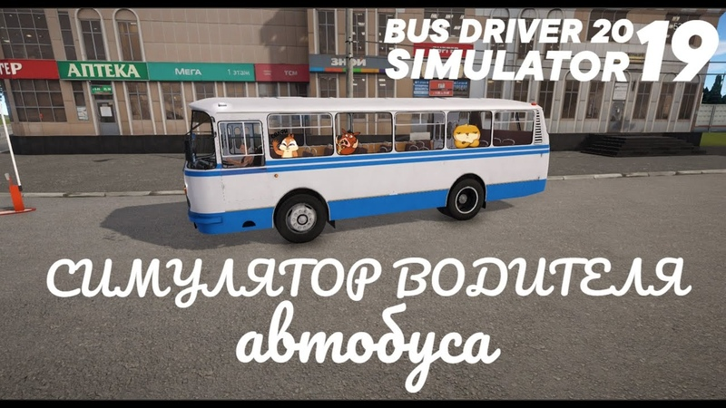 BUS DRIVER SIMULATOR 2019 СИМУЛЯТОР ВОДИТЕЛЯ АВТОБУСА