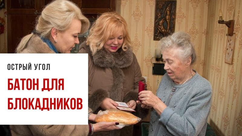 Крымские чиновницы в норковых шубах подарили блокадникам батоны