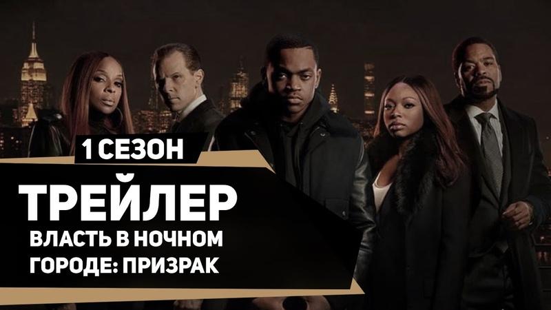 Власть в ночном городе Призрак Power Book II Ghost Русский трейлер kerobTV