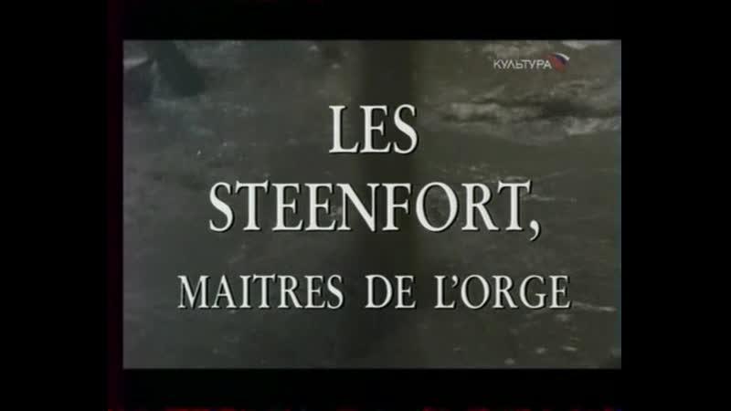 Стенфорты хозяева ячменя Les Steenfort maîtres de l'orge 1996 2 я серия