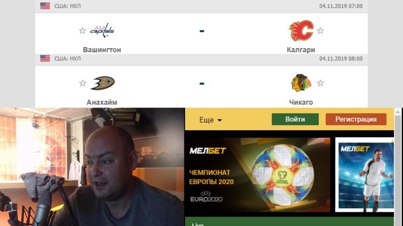 NHL\ПРОГНОЗЫ НА СПОРТ\ ХОККЕЙ\ВАШИНГТОН - КАЛГАРИ\ АНАХАЙМ - ЧИКАГО\ ДВА ПЛЮСА В РЯД!