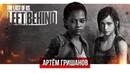 🔴 [Артём Гришанов] The Last of Us: Left Behind | йоу. погнали смотреть че там | СТРИМ на PS4 | 1