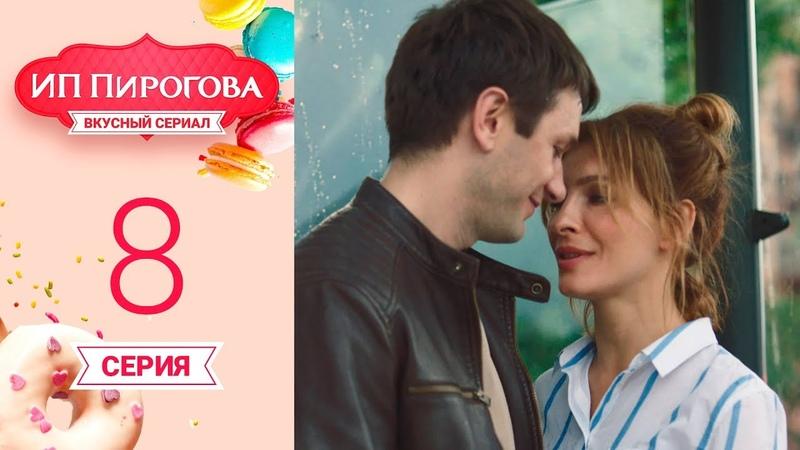 Сериал ИП Пирогова 2 сезон 8 серия