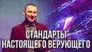 СТАНДАРТЫ настоящего ВЕРУЮЩЕГО Салтаненко