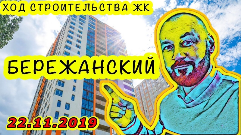 ЖК БЕРЕЖАНСКИЙ💛💙Как Ход Строительства жк 🙀Обзор ЖК Бережанский В Киеве