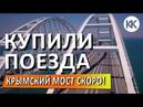 Крымский мост. Купили поезда и локомотивы. Крымская железная дорога. Капитан Крым