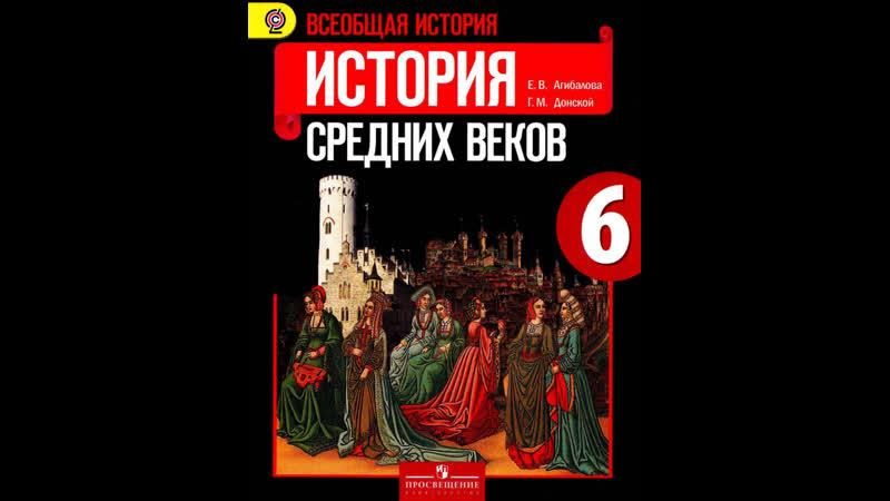 6к св 1 4 Феодальная раздробленность Западной Европы в 9 11 веках