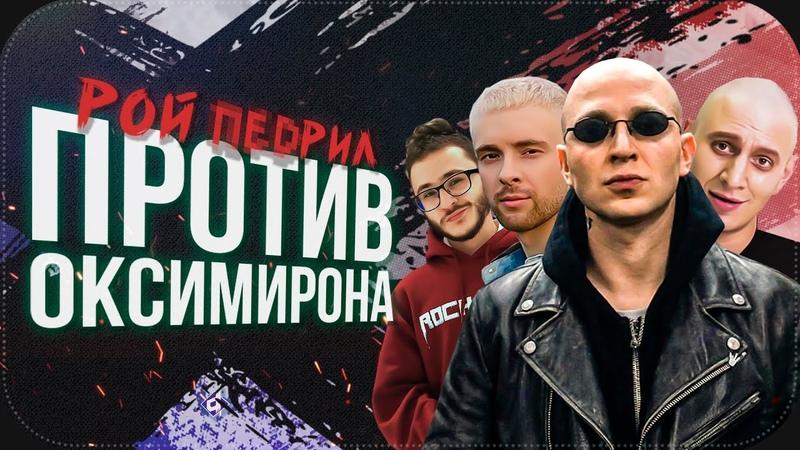 ВСЕ ПРОТИВ ОКСИМИРОНА Егор Крид Johnyboy Satyr на 17ib