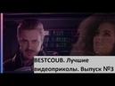 Best Cube № 3. Best Coub. Лучшие Кубы. Видеоприколы от 28.03.2019