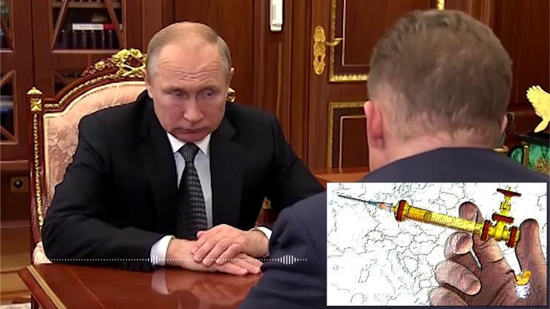В Кремле готовят акт реколонизации? Реванш Газпрома