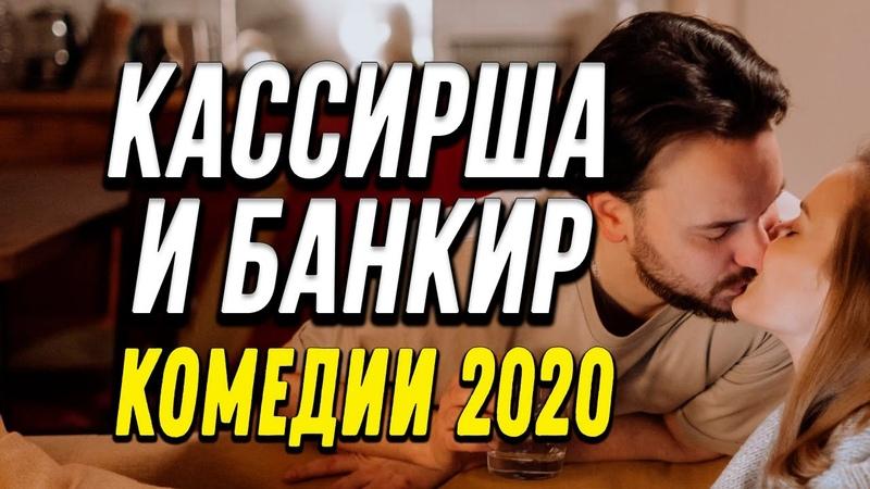 Добрая комедия про бизнес и любовь в перелетах КАССИРША И БАНКИР @ Русские комедии новинки 2020