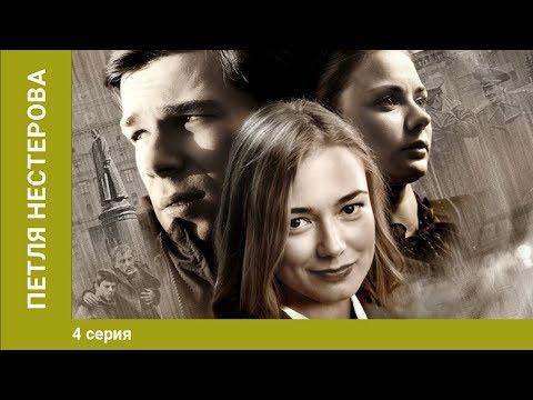 Петля Нестерова 4 Серия Сериал Криминальный Детектив