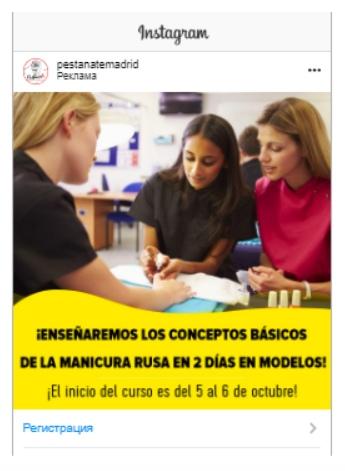 225 лидов за 4 месяца на бьюти-курсы в Испании по испаноговорящей аудитории, изображение №21