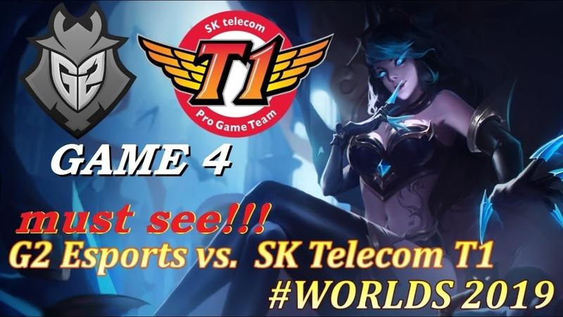 SKT vs. G2 Must See   Игра 4 Полуфинал Semifinals Worlds 2019   G2 Esports vs. SK Telecom T1