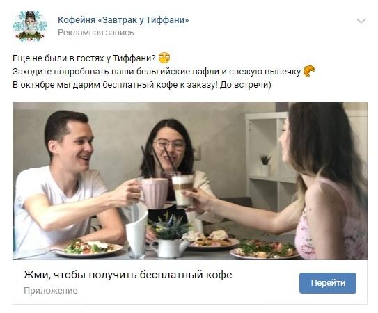 Пример рекламного объявления на бесплатный кофе