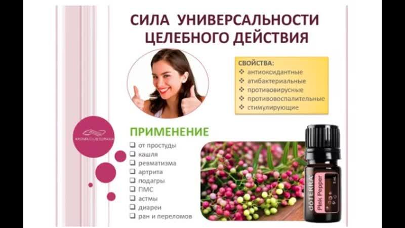 Эфирное масло розового перца