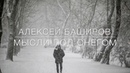АлексейБаширов, стихиолюбви, стихи, снег, мысли, стих Мысли под снегом читает автор