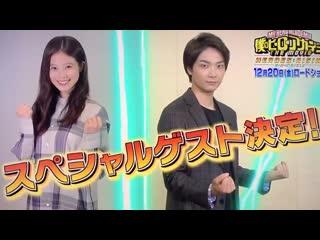 Boku no Hero Academia the Movie 2: Heroes:Rising - рекламный ролик
