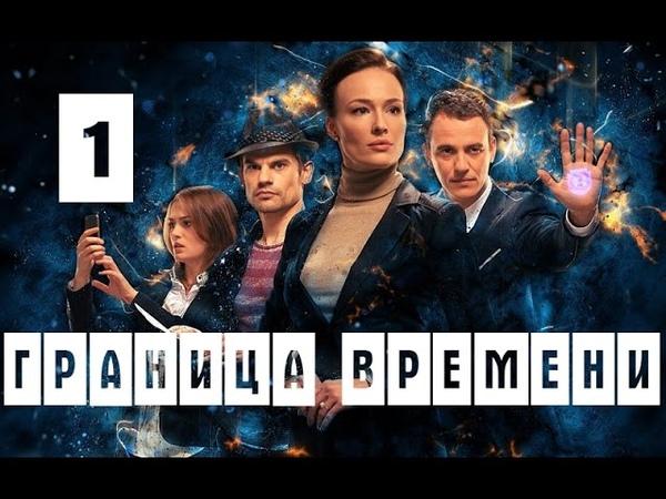 Граница времени 1 серия Ювелир ПриключенияФантастикаДетективы