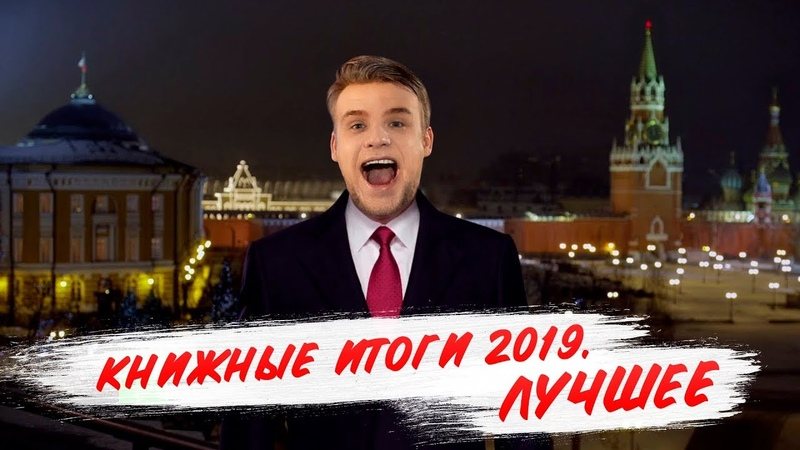ЛУЧШИЕ КНИГИ 2019 КНИЖНЫЕ ИТОГИ ГОДА 2019 ЧАСТЬ 1