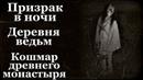 Истории на ночь 3в1 1 Призрак в ночи 2 Деревня ведьм 3 К0шмар древнего монастыря