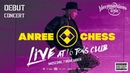 Anree Chess. Live at 16 Tons club. Debut concert.