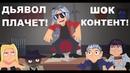ДЬЯВОЛ ЛЬЁТ СЛЁЗКИ - RGC ( Devil May Cry МУЛЬТ )