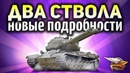 ВОЗЬМИ И ОФИГЕЙ Показали всю ветку танков с двумя стволами ИС 2 II ИС 3 II и СТ II