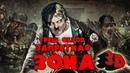 ТРЕШ ОБЗОР фильма ЗАПРЕТНАЯ ЗОНА 3D Хардкор в стиле зомби