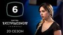 Битва экстрасенсов Украина 20 сезон 7 выпуск 13.11.2019 смотреть онлайн