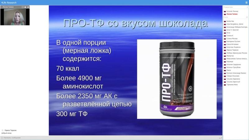Для чего ПРО Тф всем Галина Лесник 01 07 2020