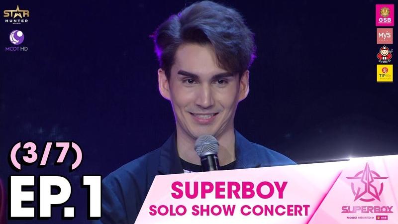Superboy Solo Show Concert EP. 1 (3/7)