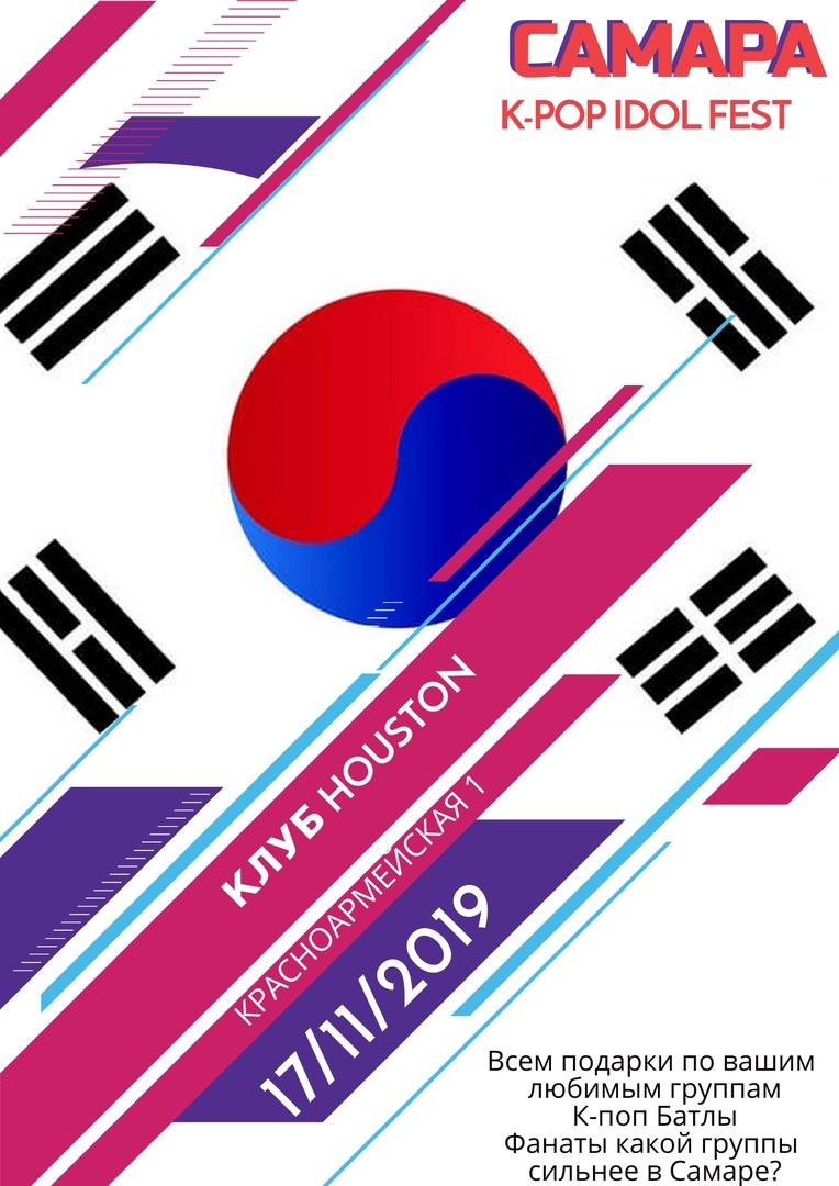 Афиша Самара K-Pop Idol Fest / Самара / 17 ноября