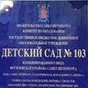 ГБДОУ детский сад № 103 Фрунзенского района