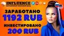 1192 RUB | INFLUENCE | 108% за 24 часа | Источник пассивного дохода в интернете