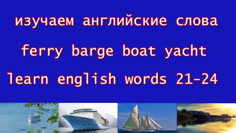 21 24 ferry barge boat yacht learn words изучаем английские слова