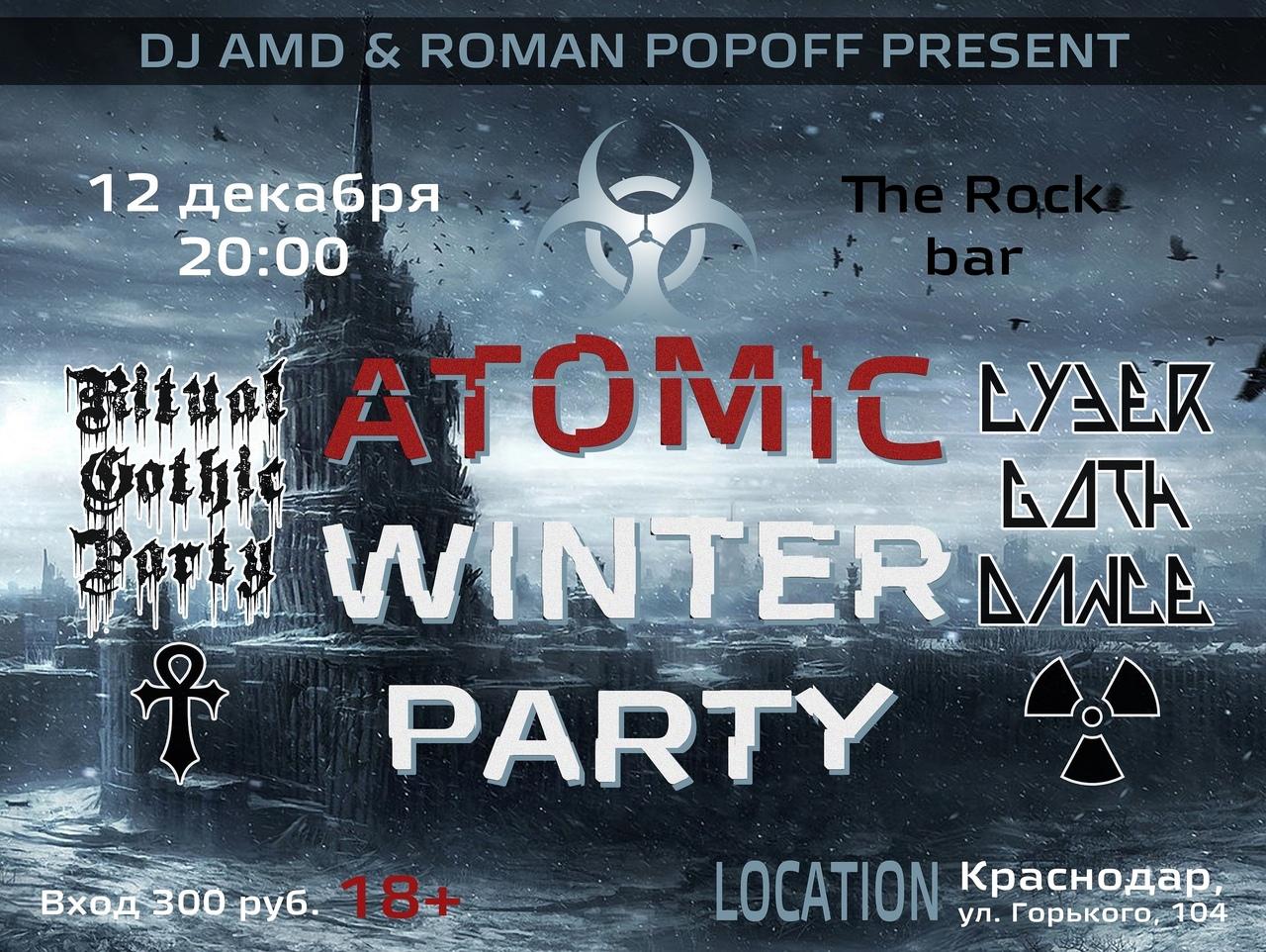 Афиша Краснодар ATOMIC WINTER PARTY