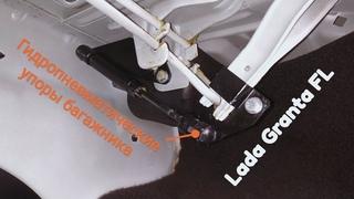 🚗Упоры багажника на 🚗 Lada Granta FL седан👍👍👍