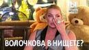 Анастасия Волочкова не может рассчитаться с долгами экс-супруга (24.04.2017)