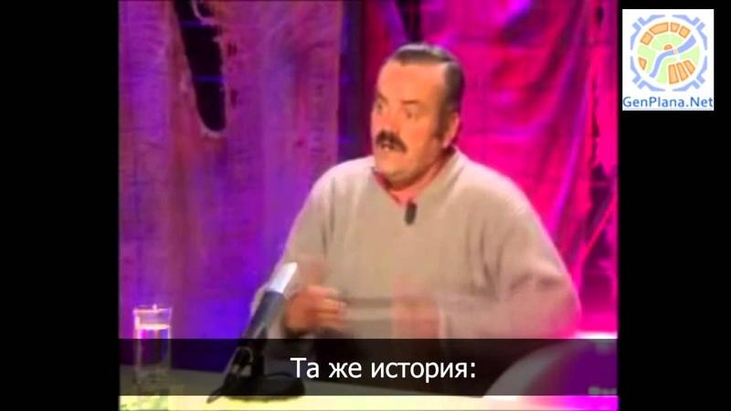 Госзаказ. Испанец-хохотун про строительство Олимпиады в Сочи 2014 и ЧМ по футболу.