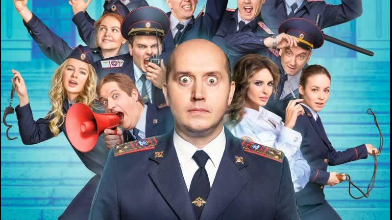 Полицейский с рублевки трейлер №2 сериала