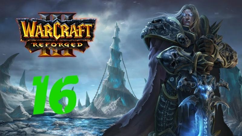 Warcraft III REFORGED Глава 2 НЕЖИТЬ ПРАХ К ПРАХУ