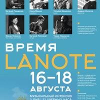 Время Lanote. Музыкальный интенсив 16-18 августа