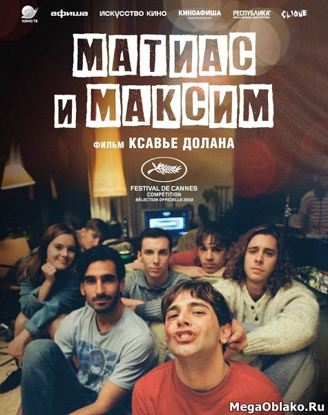 Матиас и Максим / Matthias et Maxime (2019/WEB-DL/WEB-DLRip)