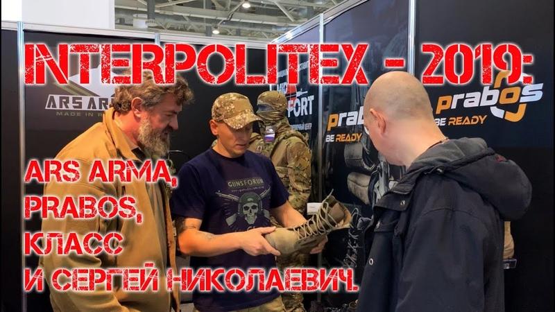 INTERPOLITEX-2019 Ars Arma, PRABOS, КЛАСС и Сергей Николаевич.