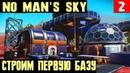 No Man's Sky Beyond - прохождение. Строим свою первую базу на неизвестной планете 2