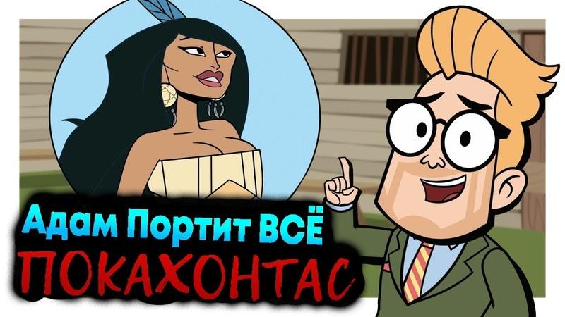 Адам Портит ВСЁ | Покахонтас | Русская озвучка Крик Студио