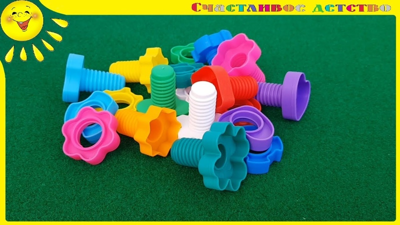 Learn colors and count to 20 with a children's play set of screws and nuts. Educational video