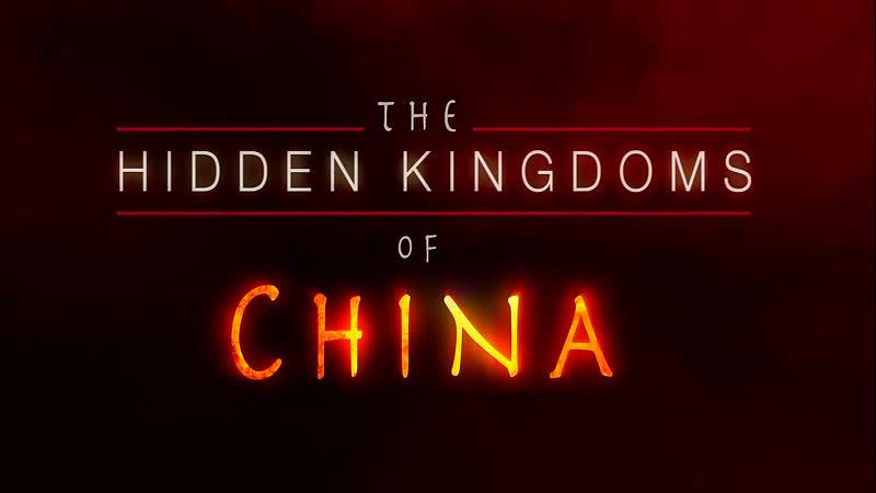 Затерянные царства Китая 3 серия Империя гигантов